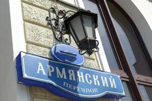 Армянский переулок, Москва, Armenian Lane, Moscow