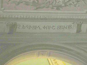 Part of the Ceiling, San Biagio degli Armeni
