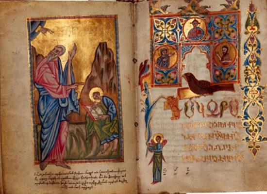 Armenian Gospel, 17 century, Minas