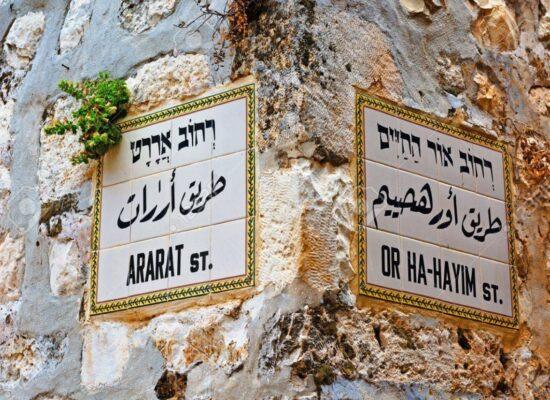 Ararat And Or Ha Hayim Street Sign, Jerusalem