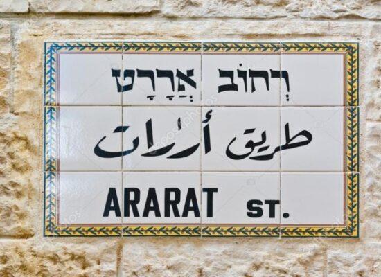 Ararat Sign, Jerusalem, Israel