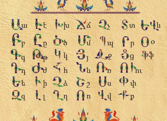 The Armenian Alphabet was invented in 405 AD by Armenian linguist, statesman and hymnologist Mesrop Mashtots. The language has 39 letters. The writing direction - left to right.