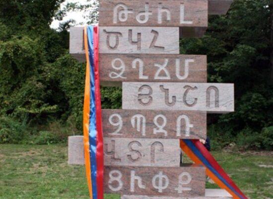 Armenian Alphabet, Cleveland, Ohio, USA