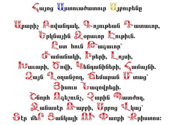 The Armenian alphabet is a prayer. Each letter means one word. It is in the order that Mesrop Mashtots created that you can read a prayer.