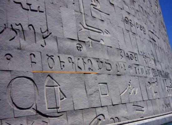 Armenian Letters, Alexandria Library Wall, Egypt