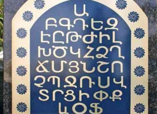 Monument to the Armenian Alphabet, Church of St. Hovhannes Mkrtich, Ozaska, Brazil