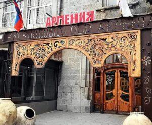 Old Armenia Restaurant, Gyumri