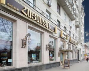 Restaurant Armenia, Moscow