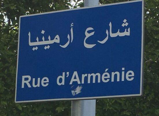Rue d'Armenie, Beirut, Lebanon