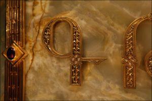 Treasures-of-Echmiadzin Armenia Alphabet fragment